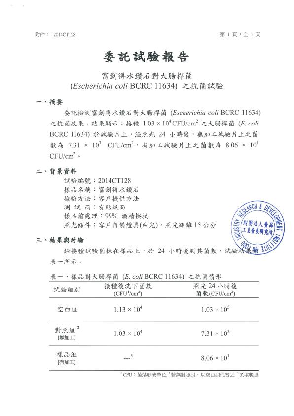 Lab report on fortrend liquid diamond s anti germ performance