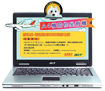 Acer to use FAT to promote notebooks