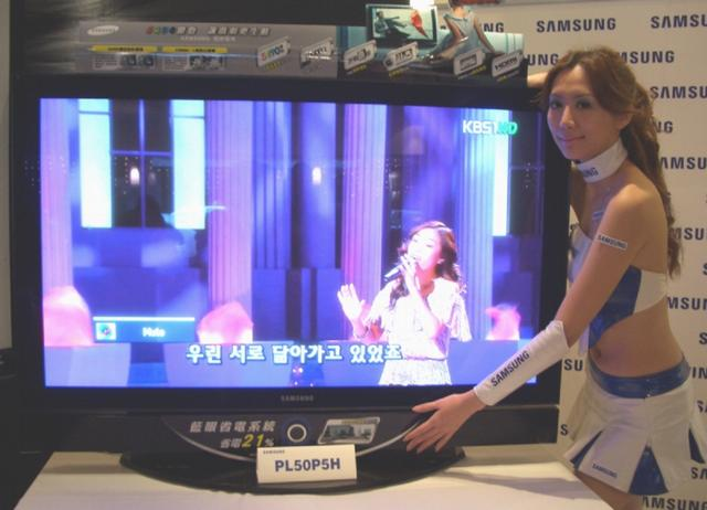 Samsung's new 50-inch PDP TV arrives in Taiwan