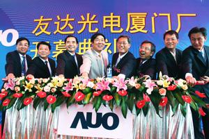 AUO opens new LCM plant in Xiamen