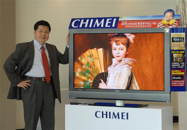 Chi Mei releases 52-inch LCD TV in Taiwan