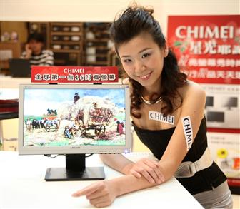 Chi Mei introduces 16-inch widescreen LCD monitor