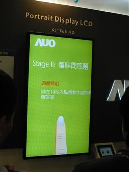 Display Taiwan 2008: AUO 65-inch public display