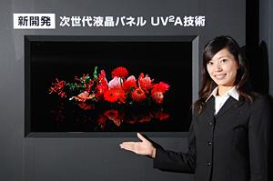 Sharp UV2A technology