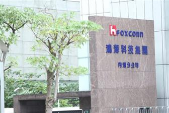 Foxconn headquarters