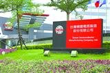 TSMC headquarter