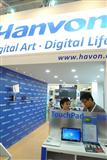 Hanvon, the brand name of Hanwang