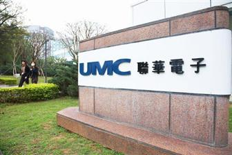 UMC+is+set+to+break+ground+for+new+facilities+at+its+12%2Dinch+fab+in+southern+Taiwan