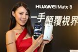 Huawei Device launches flagship smartphone Mate 8