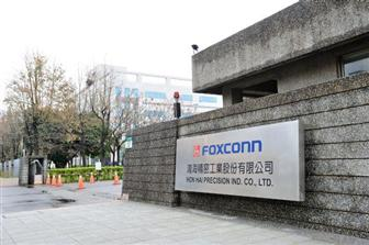 Foxconn+to+acquire+TeleEye