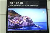 Innolux 65-inch 8K LCD TV panel at 2016 Touch Taiwan