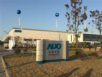 AUO+6G+LTPS+LCD+plant+in+Kunshan%2C+eastern+China