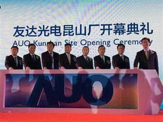 AUO+unveils+its+6G+LTPS+TFT%2DLCD+factory+in+Kunshan%2C+eastern+China