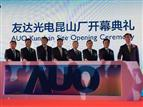 AUO unveils its 6G LTPS TFT-LCD factory in Kunshan, eastern China