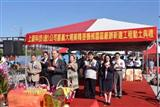 Hiwin holds a groundbreaking ceremony for a factory