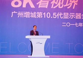 Foxconn+chairman+Terry+Guo+speaks+at+a+groundbreaking+ceremony+for+a+10%2E5G+display+ecosystem+park