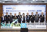 StarFab Accelerator and Taiwan ITRI New Venture Association to station in STSP
