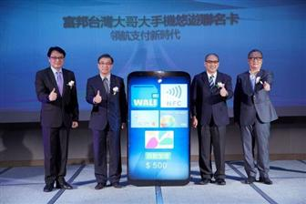 Taiwan+Mobile+to+launch+smartphone%2Dbased+affinity+credit+card+in+September
