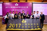 Winners pose at the awarding ceremony for Cross-Strait Startup Contest