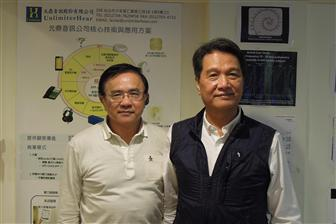 UnlimiterHear chairman Dr. Kuo Ping Yang (right) and CEO Tony Huang (left)