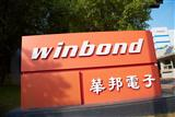 Winbond and Karamba Security introduce an out-of-the-box solution for supply chain security
