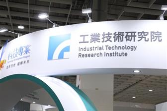 ITRI+is+providing+assistance+to+returning+Taiwan+companies