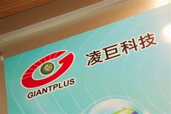 Giantplus+Technology+looks+to+expand+its+collaboration+with+its+parent+company+Toppan+Printing