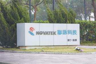 Novatek+expects+to+post+revenues+of+between+NT%2415%2E8+billion+and+NT%2416%2E3+billion+for+4Q19