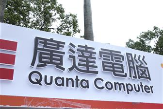 Quanta+is+increasing+notebook+production+at+its+new+plant+in+Taiwan