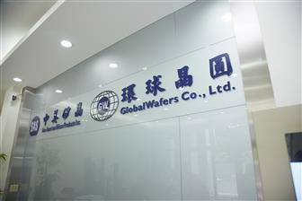 Globalwafers+and+Globalfoundries+have+signed+a+long%2Dterm+wafer+supply+contract