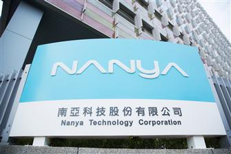 Nanya+expects+DRAM+ASP+to+rise+through+3Q20