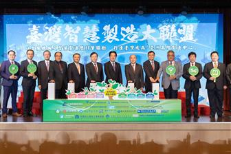 Inaugural+ceremony+for+Taiwan+Smart+Manufacturing+Alliance
