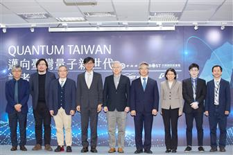 Taiwan+government+to+up+investment+in+quantum+computing