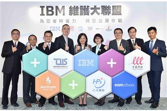 IBM Taiwan forms an alliance for server maintenance