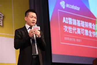 David Kao, Vice President of AccelStor, Inc.