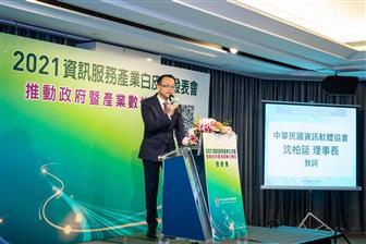 CISA chairman Brian Shen