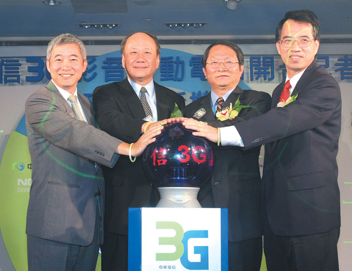 Chunghwa Telecom kicks off 3G services in Taiwan