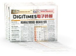 DIGITIMES newspaper