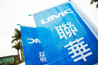 UMC+expects+to+enjoy+a+particularly+strong+1Q15