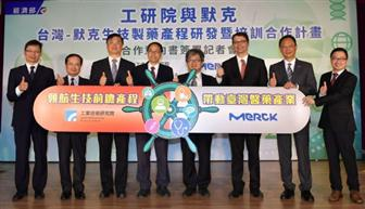 The+signatory+ceremony+for+cooperation+between+ITRI+and+Merck