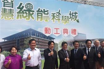 Premier William Lai (third from left) at the ceremony for Shalun Smart Green Energy Science City