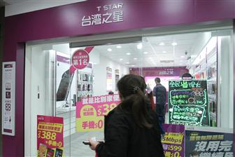 Taiwan+Star+expanding+its+4G+network+infrastructure