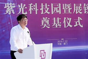Tsinghua+Unigroup+chairman+Zhao+Weiguo