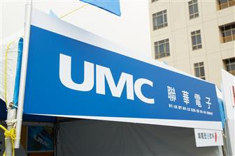 UMC+expects+wafer+shipment+drop+in+4Q18