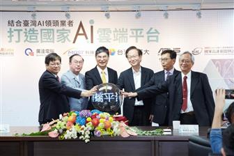 Taiwan+IT+players+join+hands+to+develop+a+new+supercomputer