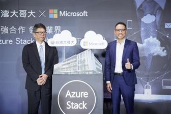 Microsoft+Taiwan+and+Taiwan+Mobile+partner+to+offer+Azure+Stack