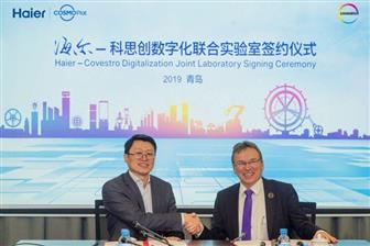 Covestro+and+Haier+to+jointly+establish+Haier%2DCovestro+Digitization+Joint+Laboratory