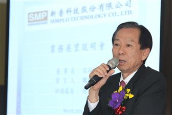Simplo+Technology+chairman+and+CEO+Raymond+Sung