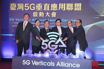 An+alliance+formed+by+Taiwanese+companies+aiming+at+promoting+5G+vertical+applications