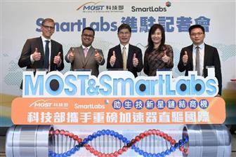 SmartLabs+to+establish+biomedical+startup+base+in+Taiwan